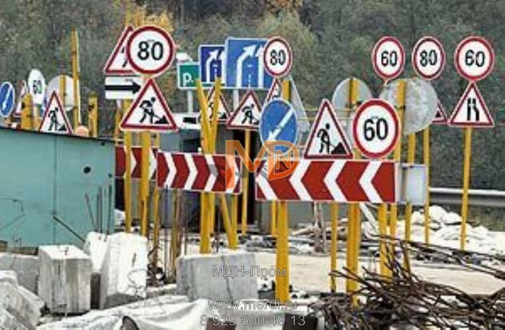 Дорожные знаки со стойкой
