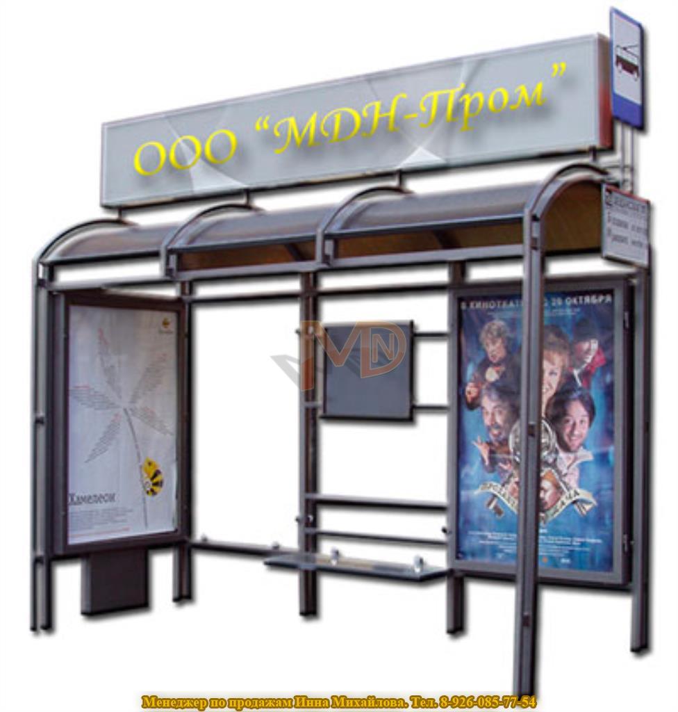 Остановочный павильон с рекламными носителями