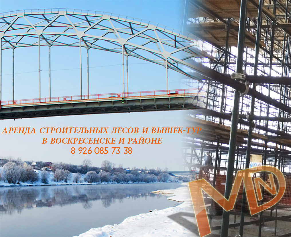 Аренда строительных лесов и вышек в Воскресенске