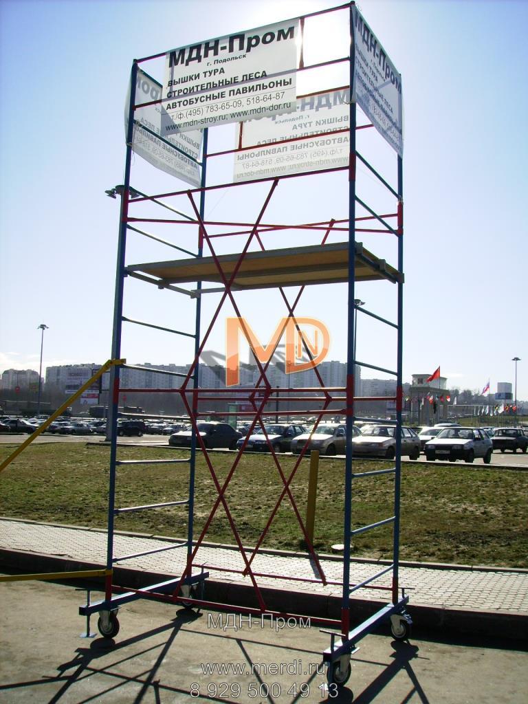 Вышка ВСРП передвижная 6-ти метровая