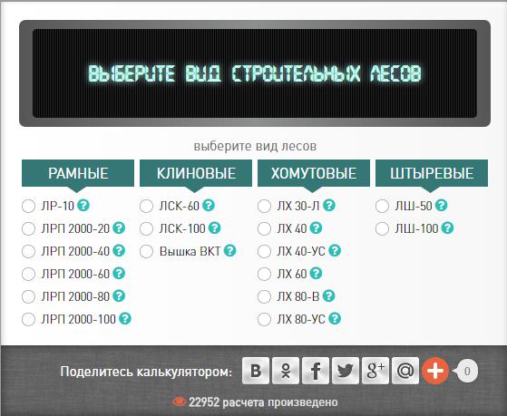 онлайн калькулятор строительных лесов